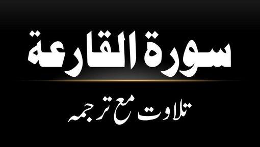 101 - Surah Al-Qaariah - Tilawat Ma Tarjama