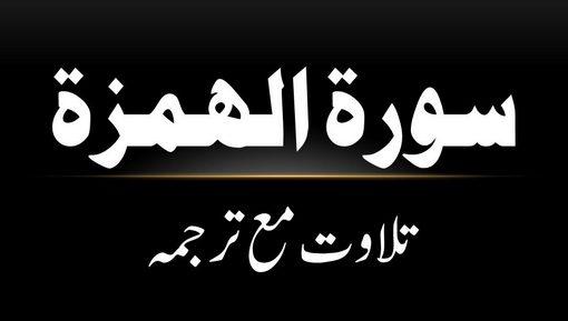 104 - Surah Al-Humazah - Tilawat Ma Tarjama