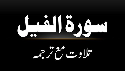 105 - Surah Al-Feel - Tilawat Ma Tarjama