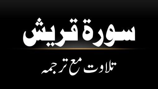 106 - Surah Quraysh - Tilawat Ma Tarjama