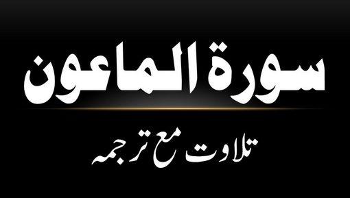 107 - Surah Al-Maoon - Tilawat Ma Tarjama