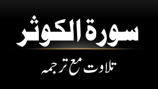 108 - Surah Al-Kawsar - Tilawat Ma Tarjama