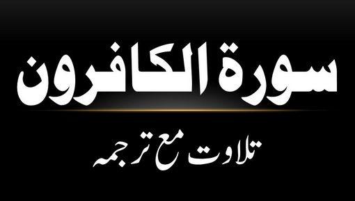 109 - Surah Al-Kafiroon - Tilawat Ma Tarjama