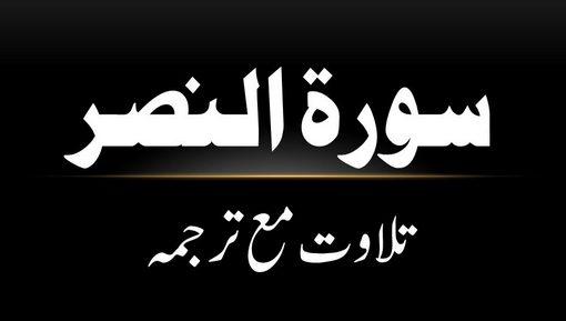 110 - Surah An-Nasr - Tilawat Ma Tarjama