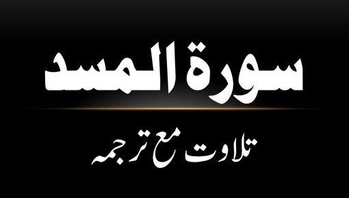 111 - Surah Al-Lahab - Tilawat Ma Tarjama