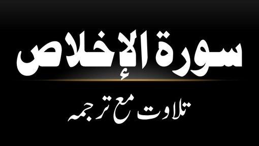 112 - Surah Al-Ikhlas - Tilawat Ma Tarjama
