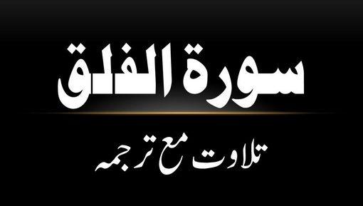 113 - Surah Al-Falaq - Tilawat Ma Tarjama