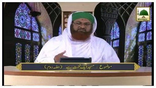 ALLAH Ki Nematain(Ep:36) - Masjid Aik Nemat Hai - Part 02
