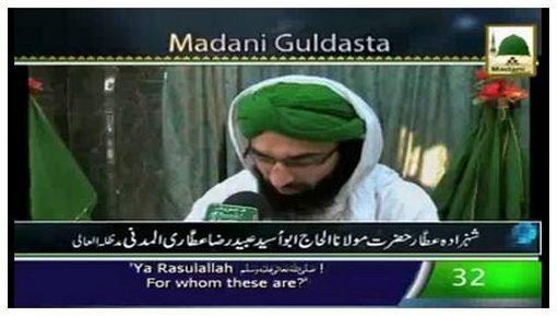 Madani Guldasta - Achi Guftago Karnay Par Ajar
