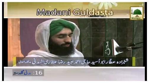 Madani Guldasta - Bimari Kay Fazail