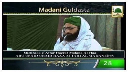 Madani Guldasta - Sar Par Tail Laganay Kay Adaab