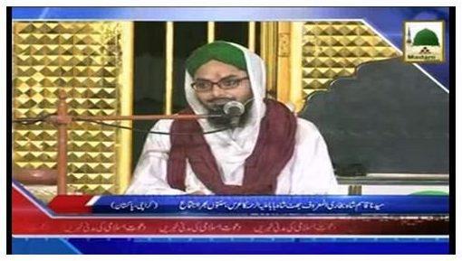 News Clip-09 Oct - Sayyiduna Qasim Shah Bukhari Urf Bhatt Shah Baba Kay Urs Par Sunnaton Bhara Ijitma Karachi