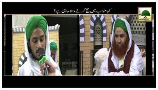 Kiya Khawab Main Hajj Kerne Wala Haji Hai?
