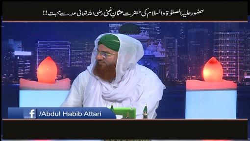 Piaray ﷺ Aaqa Ki Hazrat Usman-e-Ghani رضی اللہ عنہ Say Muhabbat