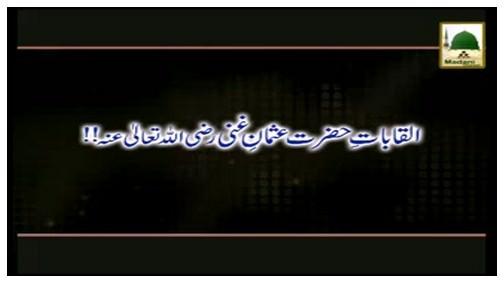 Alqabat-e-Hazrat Usman-e-Ghani رضی اللہ عنہ