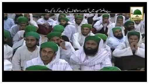 Bewudu Masjid Main Ana Aur Aitekaf Ki Niyyat Karn Kaisa?