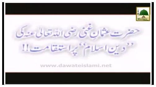 Hazrat Usman-e-Ghani رضی اللہ عنہ Ki Deen-e-Islam Par Istiqamat