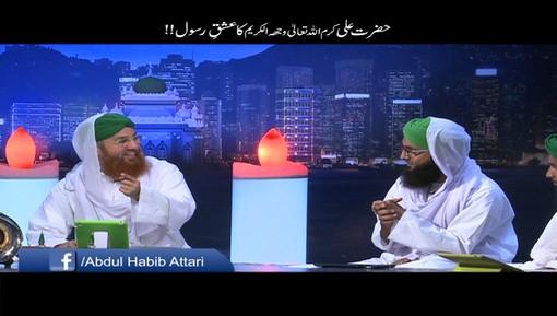 Hazrat Ali کرّم اللہ وجہہ Ka Ishq-e-Rasool ﷺ