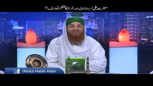 Hazrat Ali کرّم اللہ وجہہ Ka Mukhtasar Taruf