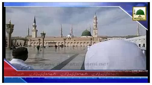 News Clip-11 Oct - Arab Shareef Say Mufti Ashfaq Sahab Kay Tasurat