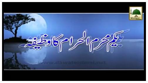 01 Muharram ul Haram Ka Wazifa