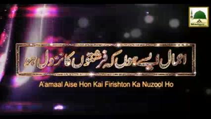 Aamal Aisay Hon Kay Farishton Ka Nuzool Ho(Ep-20) - Tilawat-e-Quran