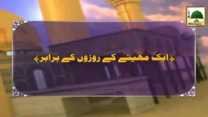 Aik Mahinay Kay Rozon Kay Barabar