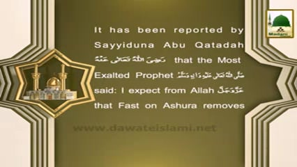 Excellence Of Fast Of 10th Muharram