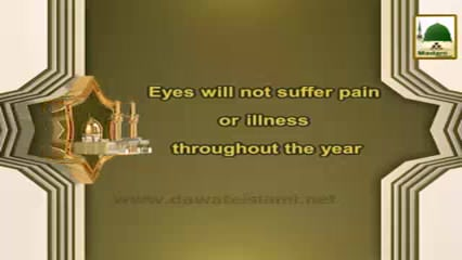 Eyes Will Not Suffer Pain Or Illness Throughout The Year