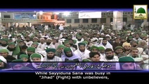 Farooq-e-Azam Ki Karamat