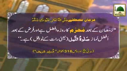 Ramazan Kay Bad Afzal Rozay