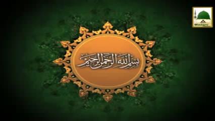 01 Muharram Ko 130 Bar بسم اللہ Likhnay Ka Wazifa