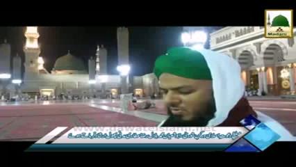 Farooq e Azam رضی اللہ عنہ Ko Qurb e Khas Ata Kia Gaya