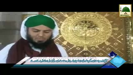 Farooq e Azam Say Bughz Rkhnay Ki Waeed