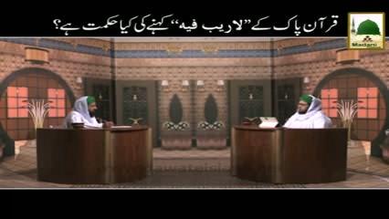 Quran e Pak Kay لاریب فیہ Kehnay Ki Kia Hikmat Hai?