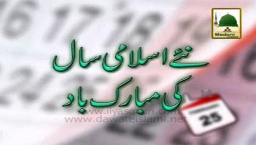 Naye Islami Saal Ki Mubarakbad