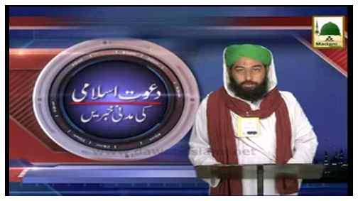 Madani Khabrain Urdu - 28 Zulhijja - 13 Oct