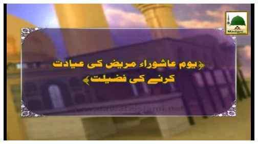 Ashura Kay Din Mareez Ki Ayadat Karnay Ki Fazilat