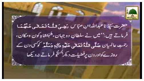 Ashura Kay Rozay Ki Ahmiyat