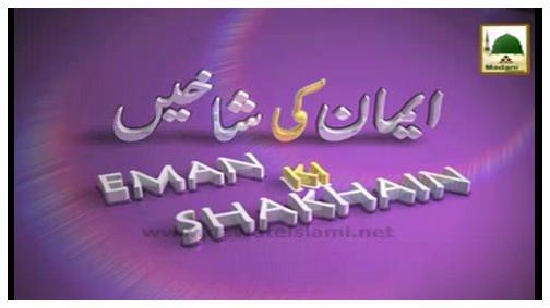 Eman Ki Shakhain(Ep:198) - Hazrat Baba Fareed udden Ganj Shakarرحمۃ اللہ علیہ Ki Seerat