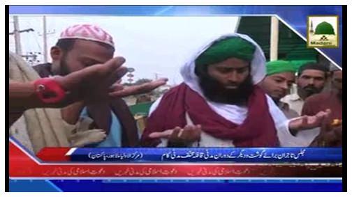 News Clip-18 Oct - Majlis-e-Tajiran Baraye Gosht Kay Madani Qafilay Main Madani Kaam
