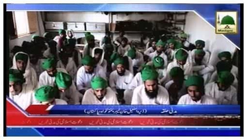 News Clip-19 Oct - Majlis-e-Madani Inaamat Kay Tahat Madani Halqa