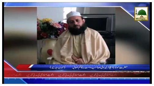News Clip-18 Oct - Maulana Ejaz Sahab Kay U K Say Tasurat