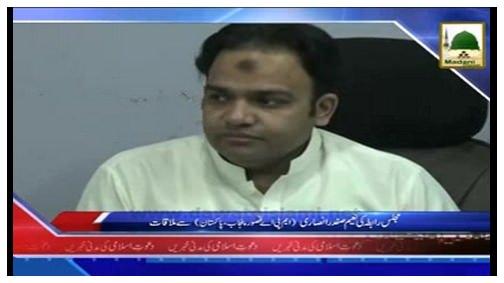 News Clip-18 Oct - Majlis-e-Rabita Ki Naeem Safdar Ansari Say Mulaqat
