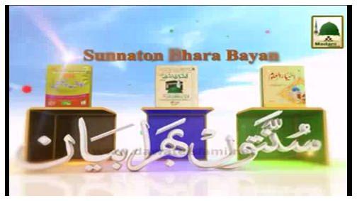 Quran Seekhnay Sikhanay Kay Fazail