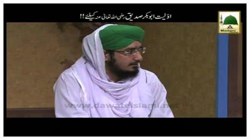 Awaliyat Abu Bakr Siddique رضی اللہ تعالٰی عنہ Kay Liye