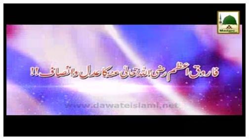 Farooq e Azam رضی اللہ تعالٰی عنہ Ka Adl o Insaf