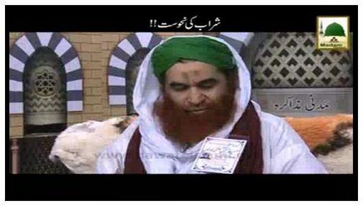 Sharab Ki Nahoosat