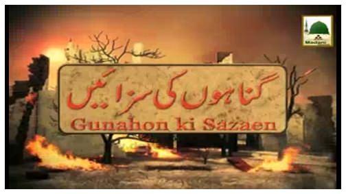 Gunahon Ki Sazain(EP-06) - Hasad