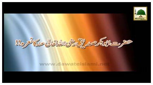 Hazrat Abu Bakar Siddiqueرضی اللہ عنہ Ka Nara